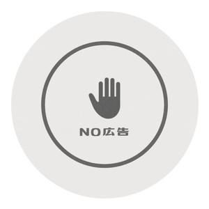NO広告☆マスキングテープ