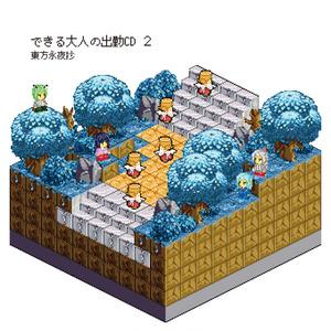 出来る大人の出勤CD 2【DL版】
