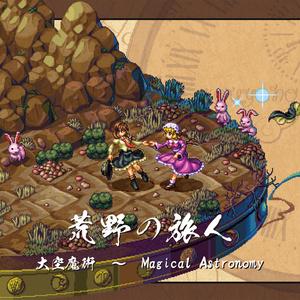 荒野の旅人【DL版】