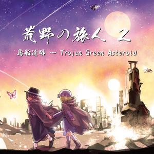 荒野の旅人 2【DL版】