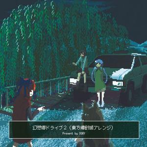 幻想郷ドライブ2【DL版】