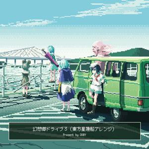 幻想郷ドライブ 3【DL版】