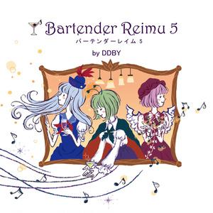 バーテンダーレイム 5【DL版】