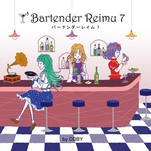 バーテンダーレイム 7【DL版】
