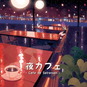 夜カフェ【DL版】