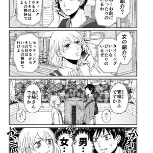 逆装メランジェ〜女装男子と男装女子の話まとめ本〜