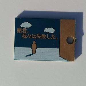 SCP-8900-EX「青い、青い空」 金メッキキーホルダー
