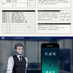 【奇天烈探偵ADV -spelL- FILE01.消えル ヴィーナス 】デモ版DLカード