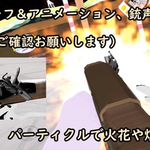 (06/09 更新) 【無料配布】「フリントロック式マスケット銃」 v1.2
