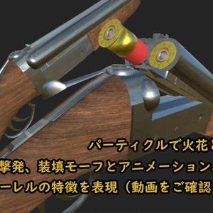 (06/09 更新)【無料配布】「ソードオフショットガン」 v1.1