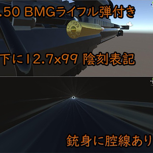 【無料配布】「ボルトアクション式対物ライフル-AMR-」