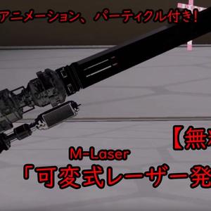 【無料配布】「可変式レーザー発射装置 M-Laser」
