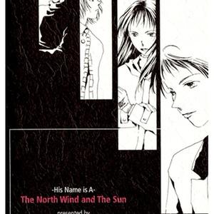 彼の名はA 北風と太陽と