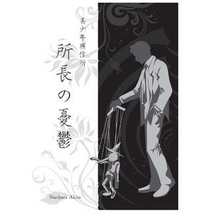 美少年興信所3~所長の憂鬱~