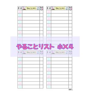 やることリスト(TODDリスト) 小×4