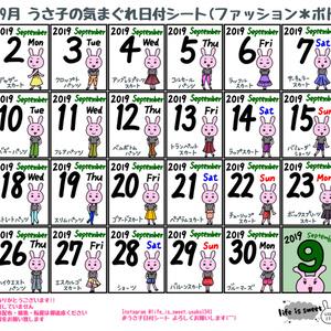 うさ子の気まぐれ日付シート(ファッション✱ボトム編)2019年9月