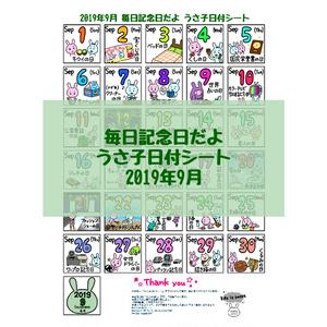 毎日記念日だよ うさ子日付シート 2019年9月