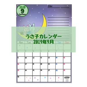 うさ子カレンダー 2019年9月