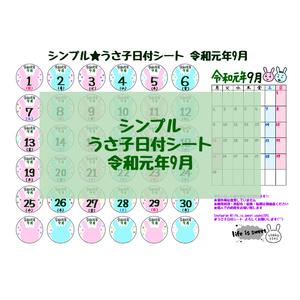シンプル★日付シート 令和元年9月