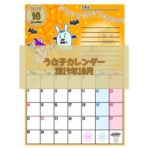 うさ子カレンダー 2019年10月