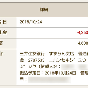 台風21号・北海道胆振東部地震被災地寄付(B6ノート)