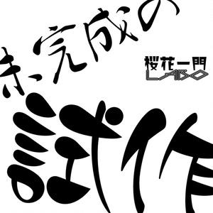 【桜花一門LABO】宇宙遊泳VRデモ