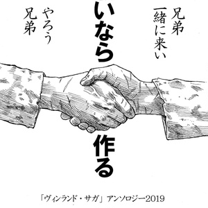 【2019年発行】ヴィンランド・サガアンソロジー「無いなら作る」