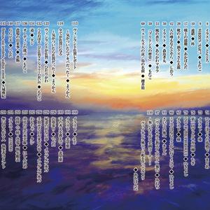 【エアコミケ2】ヴィンランド・サガ非公式ガイドブック「話せばわかる」【2020年発行】