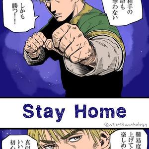 【無料配布】Stay Home【ヴィンランド・サガ】