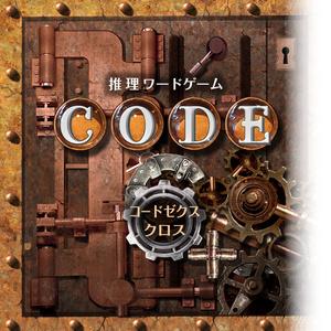 コードゼクスクロス