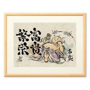 布袋 七福神複製画 富貴繁栄