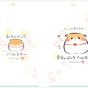 クリアファイル「おまんじゅうハムスター」