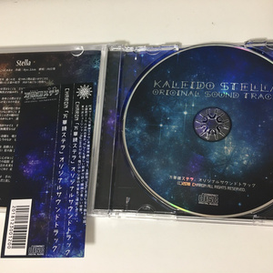 「万華鏡ステラ」オリジナルサウンドトラック