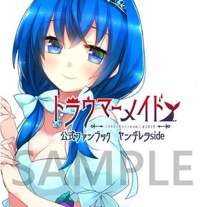 【受注生産】「トラウマーメイド」公式ファンブック ヤンデレラside