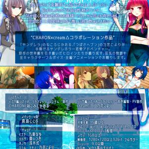 【DL版】「トラウマーメイド」PCゲーム ダウンロード版