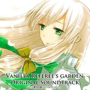 「バニラ 審判の園」オリジナルサウンドトラック