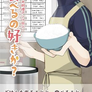 アオタケお料理アンソロジー 食べるの好きか?