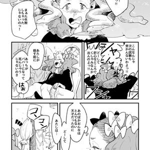 DL版『魔女見習いヤンカと恋わずらいのネリー』
