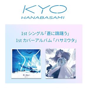 花鋏キョウ 1stシングル「蒼に躊躇う」& 1stカバーアルバム「ハサミウタ」