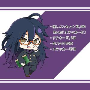 【期間限定】制服テーマ - 皇噛ユカリ