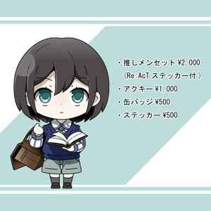 【期間限定】制服テーマ - 湊音みなみ