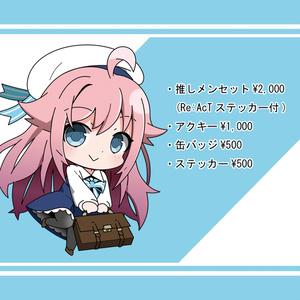 【期間限定】制服テーマ - 水瓶ミア