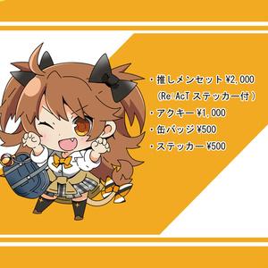 【期間限定】制服テーマ - 獅子神レオナ
