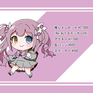 【期間限定】制服テーマ - 双理マイ