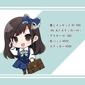 【期間限定】制服テーマ - 花鋏キョウ
