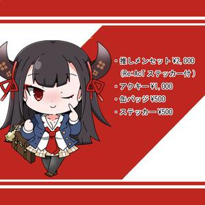 【期間限定】制服テーマ - 丑牡てぃあ