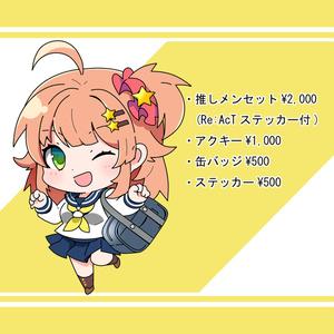 【期間限定】制服テーマ - 綺羅星ウタ