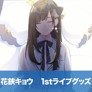 花鋏キョウ1stライブグッズ(小物)