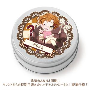 【受注生産】唯牙コハク-お名前入りチョコレート缶