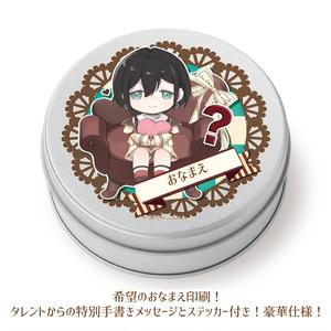 【受注生産】湊音みなみ-お名前入りチョコレート缶